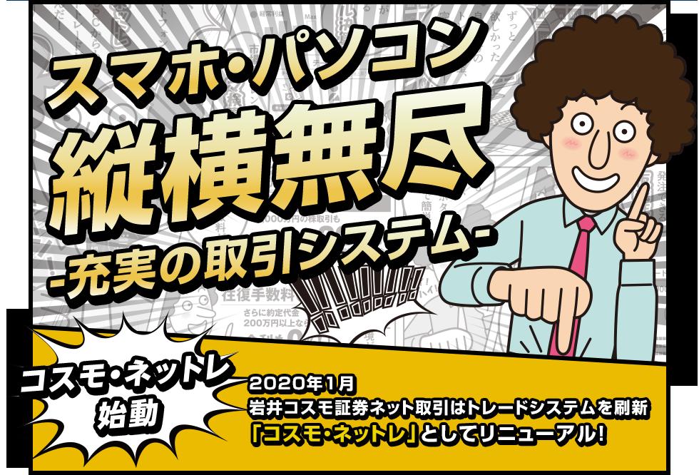 2020年1月岩井コスモ証券がネット取引を刷新、コスモネットレ・始動