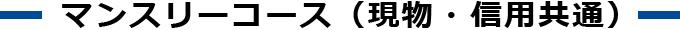 マンスリーコース(現物・信用共通)