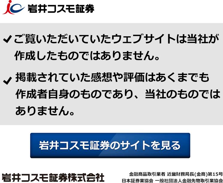 岩井コスモ証券株式会社