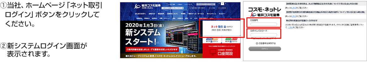 証券 ログイン ネット 取引 pc コスモ 岩井