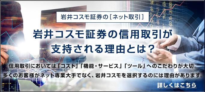 信用取引 商品案内 岩井コスモ...