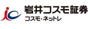 コスモ 証券 ネット 画面 岩井 取引